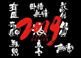 壹玖年度丨書法字體合集