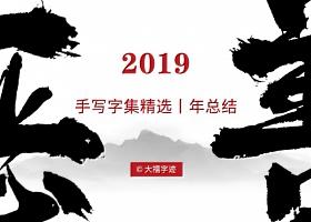 大禧字迹丨2019手写beplay娱乐精选丨年总结