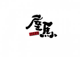 日式和风书法beplay娱乐