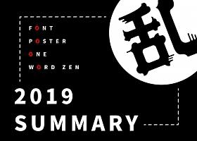 2019beplay娱乐设计年度总结 | 刘小乱