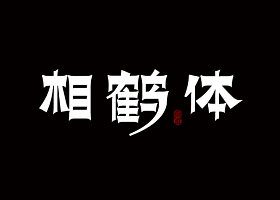 beplay娱乐传奇相鹤体-字库字样设计