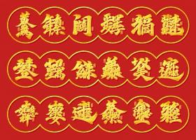 送新年祝福语-合体字