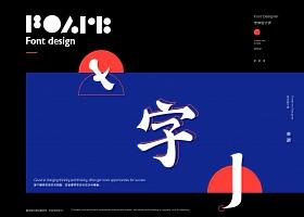 字體設計 Font Design Works (壹)