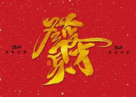 书法字集#賀新春#<57>