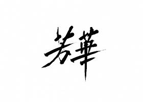 雨田手写(第三十三辑)
