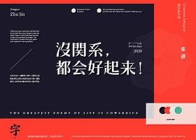 字體設計 Font Design Works (贰)