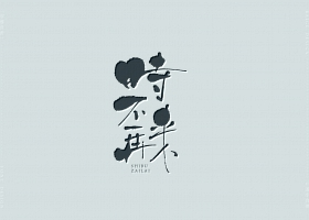 手写beplay娱乐│2020第5发