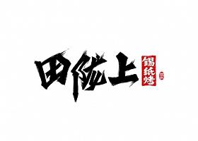 龚帆书事 | 手写书法beplay娱乐设计集(一)